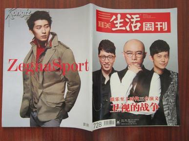 三联生活周刊  2013年第13期   总第728期