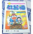 机器猫 第54卷  藤子·F·二雄绘 1995.7一版一印 九五品未翻阅 包邮挂