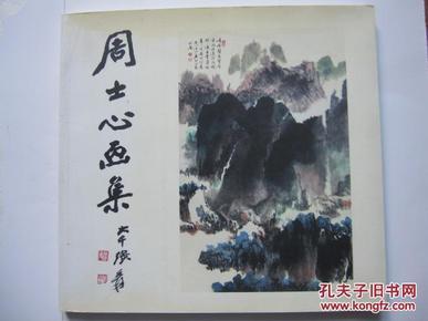 著名藝術家系列《周士心畫集》( 周士心簽名本)