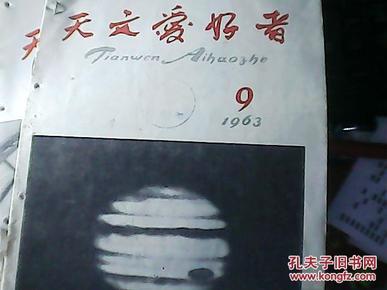 天文爱好者[1963..7—12]