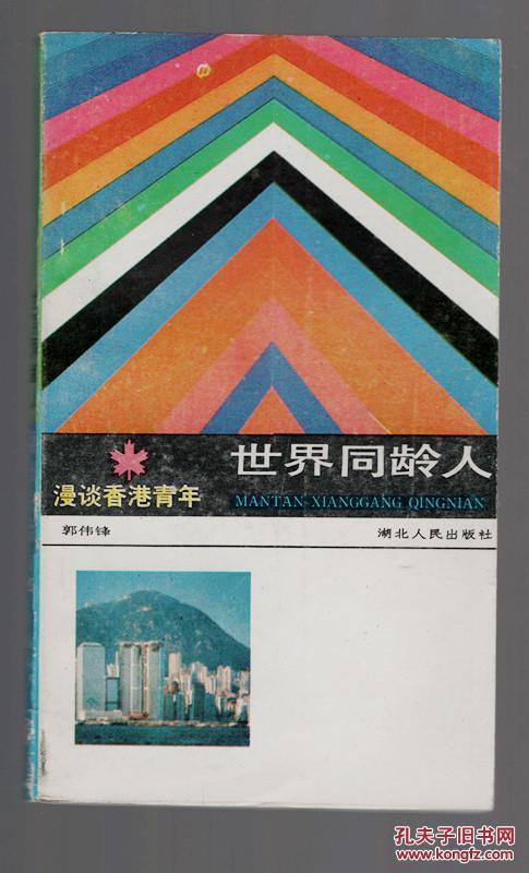 世界同龄人《漫谈香港青年》89年一版一印