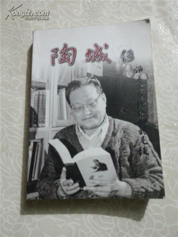 陶城传 沿着父亲陶行知的足迹  【 钤印本】