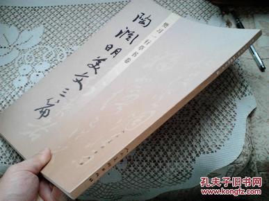 人民美术出版社,樊习一行草《陶渊明美文三篇》8开特大本,原价98元