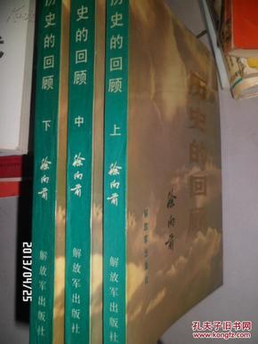 历史的回顾 徐向前回忆录 上 中 下 全套 三册  合售