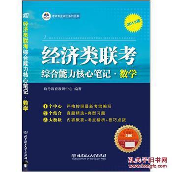 经济类联考综合能力核心笔记数学 跨考教育教研中心 北京理工大学出版社 9787564060947