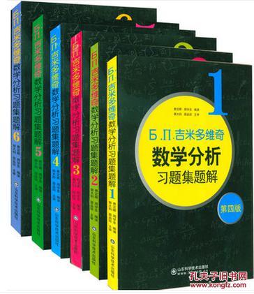 现货正版Ь.П.吉米多维奇数学分析习题集题解全6本 (第四版)