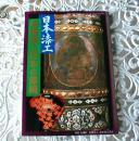 漆器 日本漆工 (特集号) 秀衡椀与日本の漆碗    多图  绝版  日本直邮包邮