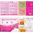 """门票参观卷类-----2010年深圳第七届国际结婚展览会 """"入场卷"""""""