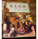美化生活:《个性针织DIY1》《花艺礼品DIY2》两本合售