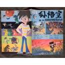 孙悟空画刊(1987年第4期)(18号箱)