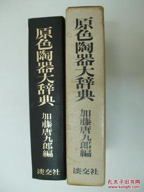 原色陶器大辞典/加藤唐九郎编/1972年/淡交社