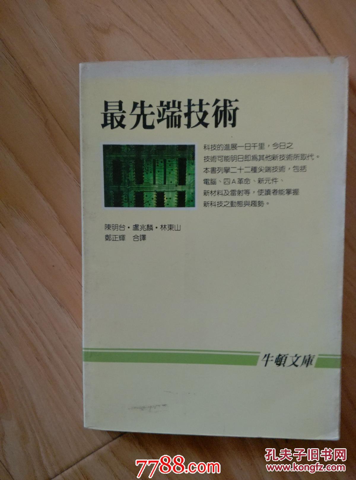 最先端技术 牛顿文库             ----- 【包邮-挂】