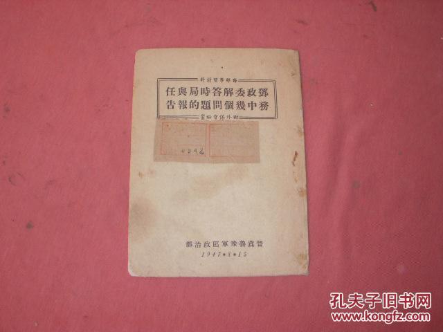 邓小平珍贵文献 民国版《邓政委解答时局与任务中几个问题的报告》47年土草纸印刷