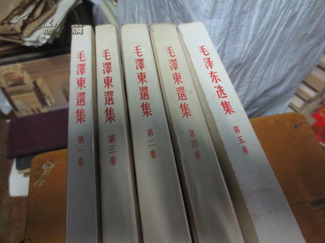 毛泽东选集大32k五卷全品好(第1卷--5卷_dd6