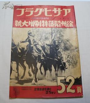 《徐州陷落特别增刊号》写真画报  1938年