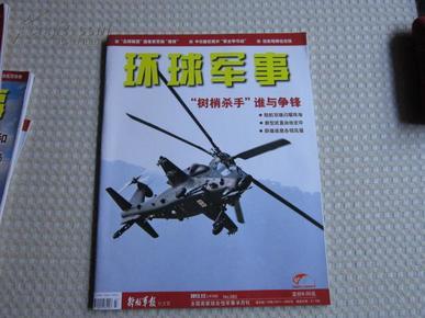 环球军事2012年12期上半月版      D1