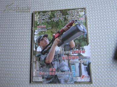 轻兵器2011年第3下半月      D1
