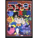 名侦探柯南大事典 (漫画版 日文原版 1999年1版1印)