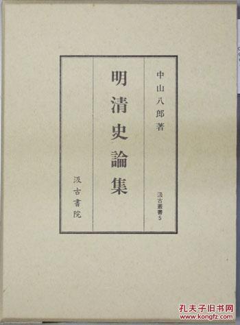 日文原版/明清史论集/精装/A5/532页/中山八郎/1995年/汲古书院 EMS