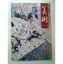 九年义务教育三年制初级中学美术试用课本第一册
