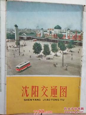 沈阳交通图1972年7月