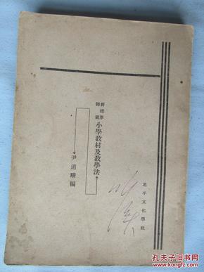 新标准师范——小学教材及教学法——孟竹溪的藏书