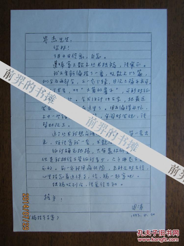 不妄不欺斋之一百八十五:诗人、散文家周涛信札含实寄封