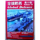 全球防务  第12卷