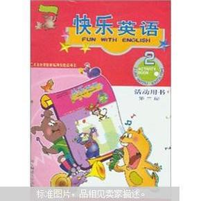 快乐英语学生活动用书(第2册)
