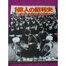 日本每日新闻社版写真集《一亿人的昭和史-高速成长的轨迹》日本的经济、社会、文化高速变化的时代!自卫队建立、国内的政治斗争、东京奥运会等!1976年!