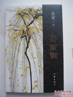 茅盾文学奖得主系列《黄雀记》( 苏童签名藏书票 )
