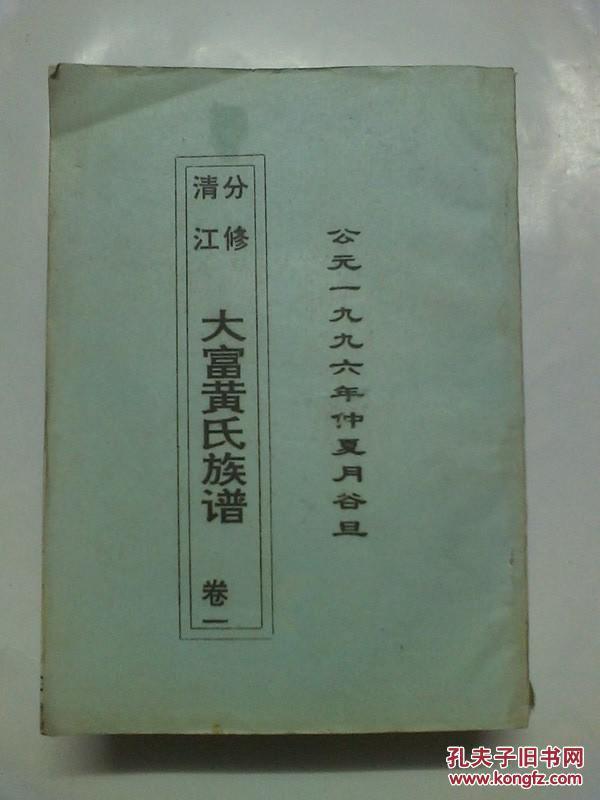 公元1996年 印刷  湖南省 郴州 资兴 《分修清江大富黄氏族谱》16开  全4册  书品如图  内容完整