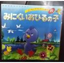 丑小鸭,日文原版,金色启蒙系列