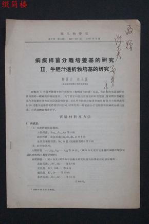 VZD15012703细菌学家、北京医学院教授郑翼宗 签赠 《痢疾杆菌分离培养基的研究》抽印本五页