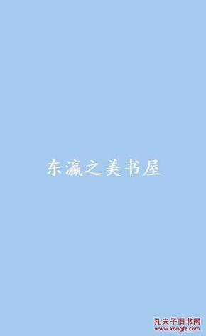 金城聚美(茶会记)/1954年/名古屋美术俱乐部50周年