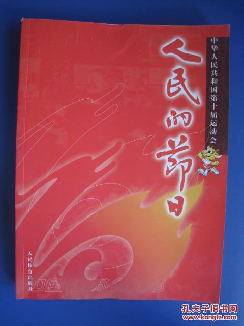 人民的节日--中华人民共和国第十届运动会(画册)