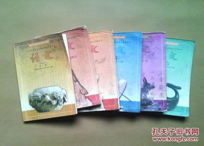2001版 九年义务教育三年制 90后怀旧课本 人教版初中语文全套6本合售