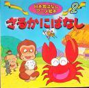 猴子和螃蟹,日文原版,平田昭吾
