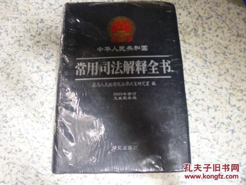 中华人民共和国常用法律法规全书    2003年修订   附带光盘  32开软精装