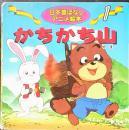 狸猫和白兔,日文原版,平田昭吾
