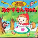 小红帽,日文原版,平田昭吾
