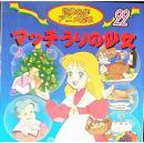 卖火柴的小女孩,平田昭吾,日文原版