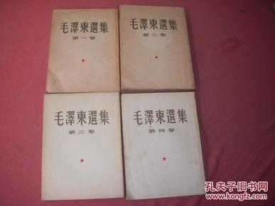 大开本竖版《毛泽东选集》4卷一套 51年 10月一版一印 有毛像