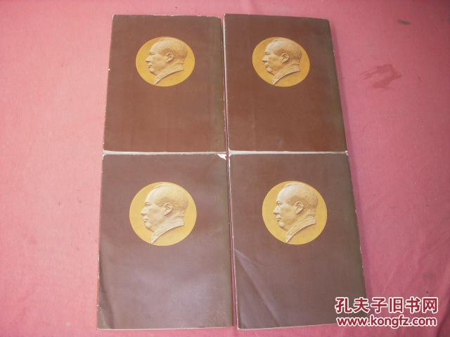 大开本竖版《毛泽东选集》4卷一套有书衣毛像