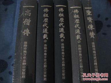 中国河洛文化文献丛书 高僧传 佛祖历代通载上中下 圣贤像赞