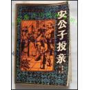 安公子投亲 陈青远老版评书 88年老版原版二手非全新WM