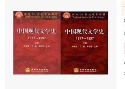 中国现代文学史1917-1997朱栋霖  上下册共2本