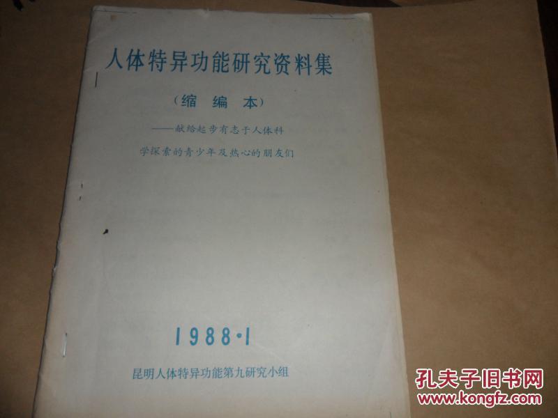 人体特异功能研究资料(缩编本)16开本 1988年出版