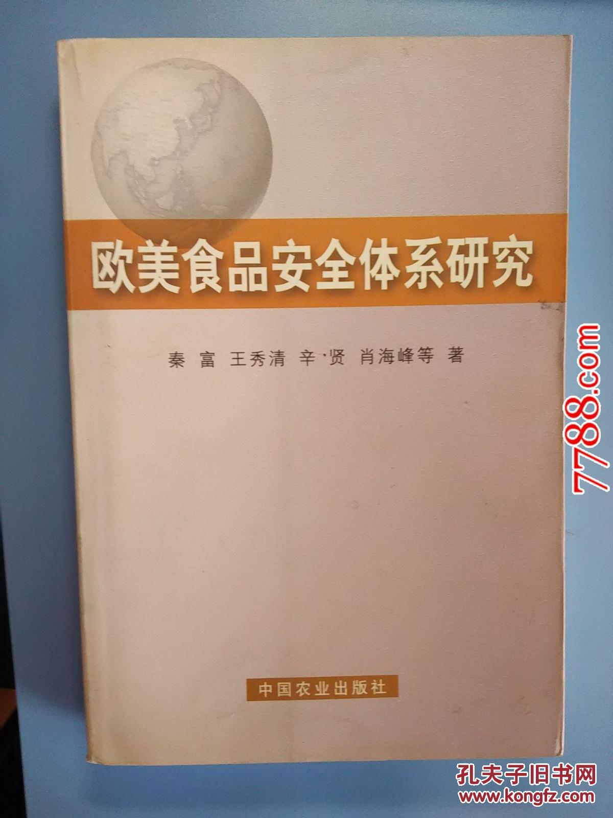 欧美食品安全体系研究   中国农业出版社2003年一版一印仅印2000册