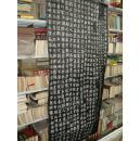 刚收的一批拓片《柳公权 神策军碑》手拓绝非印刷!180厘米/88厘米
